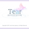 PS4「Tear 終わりとはじまりの雫」レビュー!これが2017年にPS4で発売されたこと自体が奇跡!感動の脳汁が止まらないビジュアルノベル!