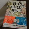 市川團十郎襲名から学ぶ「江島生島事件」