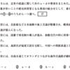 日本史のマークテストにおける「正しいもの」「適当なもの」とは?