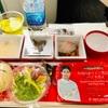 【搭乗記】JAL 成田-クアラルンプール(NRT-KUL) エコノミー 機内食