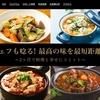 【料理と幸せにコミット】RIZAP COCK