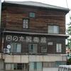 竹原 町並み保存地区の建築