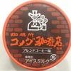 【1度は食べてほしい味】ファミマ限定のコメダ珈琲のアイスが激ウマな件【感想・レビュー】