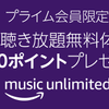 アマゾンプライム会員限定!今ならアマゾンミュージックアンリミテッドへ無料登録で500円ゲット!