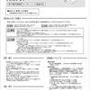 【中級編】AnyWire ーAS-Linkシステム センサー設定・アドレスライターARW-04ー