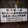 【不動温泉】天然ラドン温泉で日帰り湯治体験