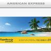 今年もエクスペディアでホテル予約!アメックスのクーポンコードを使って8%オフ!