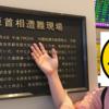 11月14日 濱口首相東京駅で狙撃される!!