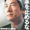 【小泉研究】⑨横須賀在住X氏の証言