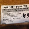 池上駅至近、横浜家系ラーメン「希屋」に行きました!