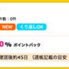 【ハピタス】セレクトショップBONNEが30%ポイントバックにアップ!
