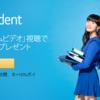 【Amazon学生限定クーポン】Amazon Student(スチューデント)に登録して2,000円分のクーポンをGETする方法