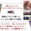 【出展者紹介】AMEL