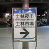 1月の3連休に台北に行ってきました(中編)