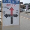 交通規制の矢印
