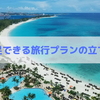 【格安・卒業旅行】旅行プランの立て方(飛行機・ホテルの選び方)