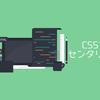 CSSでセンタリング 画像や文章を中央寄せにする方法