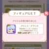 セーラームーンドロップス プリンス・デマンド5万PT達成〜