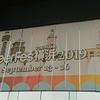 訪問記21 「マリアージュ」 ~ビアフェス横浜2019
