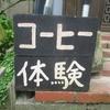 【沖縄県産コーヒー】大宜味村でコーヒーを勉強してきました その4