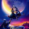 映画「アラジン」感想/評価! キレキレダンスと心に残る曲たち