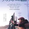 『バンクーバーの朝日』日本の誇り