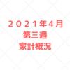 【家計管理 結果 検証】2021年4月 第三週 家計概況