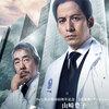 ドラマ「白い巨塔」2019第四夜視聴率 これが山崎豊子の底力。新たな財前五郎像の創出と安定するも感動できないBGM