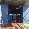 愛知県 小牧市 工場 シートシャッター取付け工事