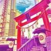 御朱印をめぐる冒険 日比谷神社と、浅草町歩き の巻