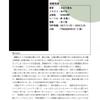 【#C97】ラノベ読み合同誌に寄稿したわよ!【南ミ46a】