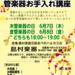 6/7(木)・ 6/8(金)管楽器お手入れ講座!開催いたします♪