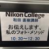 NikonCollege 〜お伝えします、私のフォトメソッド〜 に参加してきました