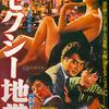 山際永三 トークショー レポート・『セクシー地帯』(1)