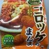 コロッケのまんま(UHA味覚糖)ってお菓子が本当にコロッケだった