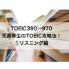 TOEIC970点の元高専・大学院生が教えるTOEIC必勝法!①リスニング(600点未満)
