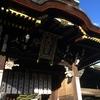 京都での初詣は北野天満宮へ行くことになった??