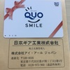 日本ギア工業(6356)から優待が到着: 1000円分のクオカード
