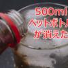 コカ・コーラ500mlペットボトルが街から消えた?