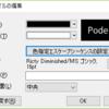 Poderosa 4 で背景色(色設定)やフォントが変更できないとき
