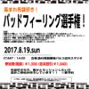【静岡ギターSHOW2018】Tak Go Further選手権、2018年2月17日(土)13:00開催!【1/29更新】