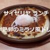 【サイゼリヤ ランチ】半熟卵のミラノ風ドリアに、ぜひオリジナルホットソースをかけて食べて欲しい…美味しいよ!※YouTube動画あり