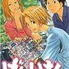 げんしけん(2) (アフタヌーンコミックス)