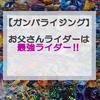 【ガンバライジング】仮面ライダー滅デッキ考察‼