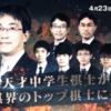 藤井聡太四段VS羽生善治三冠の結果は?
