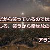 ☆ダイヤモンドセルフ☆幸せだからもっと良くなる!