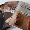 堀田シェフの新しい本!オリジナルレシピを作りたい方におすすめです