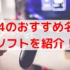 【PS4】おすすめの名作ゲームソフト22選をジャンル別でご紹介!