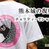 熊本のことを忘れないために