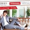 声優の宮野真守さん、カラオケ店JOYSOUNDとコラボw